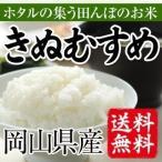 ほたるの集う田んぼのお米 岡山県産きぬむすめ(玄米)20kg(5kg×4袋) 送料無料(一部地域を除く)