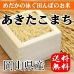 めだかの泳ぐ田んぼのお米 岡山県産あきたこまち(玄米)5kg(5kg×1袋) 送料無料(一部地域を除く)
