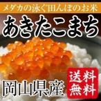 めだかの泳ぐ田んぼのお米 岡山県産あきたこまち(白米)2kg(お試し) 送料無料(一部地域を除く)