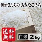 令和元年産生産者特定米 笹治さんちのあきたこまち(白米)お試し2kg 送料無料(一部地域を除く)