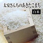 令和元年産生産者特定米 太安さんちのあきたこまち(白米)2kg(お試し)  送料無料(一部地域を除く)