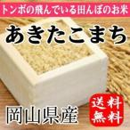とんぼの飛んでる田んぼのお米 岡山県産あきたこまち(玄米)10kg(5kg×2袋) 送料無料(一部地域を除く)
