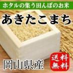ほたるの集う田んぼのお米 岡山県産あきたこまち(玄米)2kg(お試し) 送料無料(一部地域を除く)