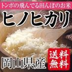 とんぼの飛んでる田んぼのお米 岡山県産ヒノヒカリ(玄米)10kg(5kg×2袋) 送料無料(一部地域を除く)
