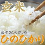 岡山産 岩本さんが作ったヒノヒカリ30kg(玄米)