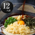 倉敷ぶっかけうどん「ふるいち」 冷凍麺セット 12人前(具なし)画像