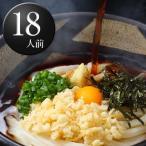 倉敷ぶっかけうどん「ふるいち」 冷凍麺セット 18人前