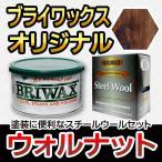 スチールウールセット ブライワックス オリジナル ウォルナット&スチールウール 塗料用ワックス