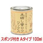 未晒し蜜ロウワックス 100ml(Aタイプ)