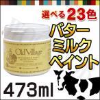 【バターミルクペイント】 Old Village (オールドビレッジ) Buttermilk Paint 1Pint(473ml)