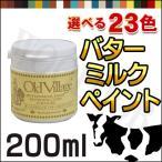 【バターミルクペイント】 Old Village (オールドビレッジ) Buttermilk Paint 1Pint(200ml)