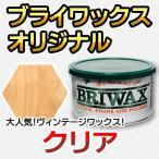 ブライワックス オリジナル クリア 400ml 塗料用ワックス