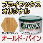 ブライワックス BRIWAX オリジナル Old Pine(オールドパイン) 400ml