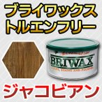 ブライワックス トルエンフリー ジャコビアン 370ml 塗料用ワックス
