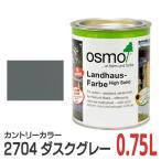オスモカラー OSMO カントリーカラー #2704 ダスクグレー 0.75L