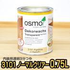 オスモカラー ノーマルクリアー 0.75L  3101
