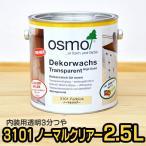 送料無料 オスモカラー #3101 ノーマルクリアー 2.5L