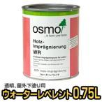 オスモ OSMO #WRウォーターレペレント/0.75L