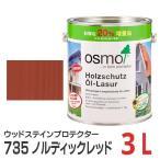 オスモカラー OSMO ウッドステインプロテクター #735 ノルディックレッド 3L