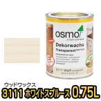 オスモカラー OSMO ウッドワックス #3111 ホワイトスプルース 0.75L