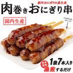 肉巻きおにぎり串 おかず 弁当(パーティー 学園祭 文化祭 歳時 祭 模擬店)7本入 惣菜 冷凍食品