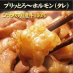 プリッとろ〜ホルモン(タレ)200g  モツ もつ 焼肉  炒め キャベツと痛炒めると美味い
