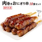 肉巻きおにぎり串7本×10袋セット おかず 弁当(パーティー 学園祭 文化祭 歳時 祭 模擬店) 冷凍食品