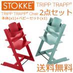 ベビーセット付 STOKKE TRIPP TRAPP ストッケ トリップトラップチェア2点セット