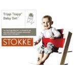 STOKKE TRIPP TRAPP ストッケ トリップトラップベビーセット