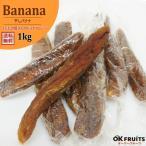 干しバナナ 800g 送料無料 タイ産 干しバナナ 800g入り【タイ産干しバナナ800g】