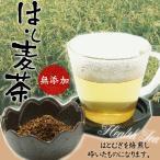 ベトナム産 最高級はとむぎ茶250g入り【はとむぎ茶250g入り】