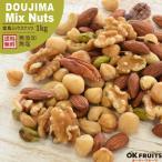 ミックスナッツ 堂島7種ミックスナッツ850g 7種類のナッツをブレンド 送料無料【堂島ミックスナッツ850g】