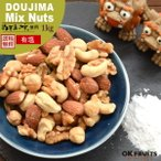 ぬちまーす使用  堂島ミックスナッツ 850g 7種類のナッツ をブレンドしたミックスナッツ!『送料無料』【プレミアム・有塩堂島ミックスナッツ850g】