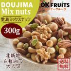 ミックスナッツ 堂島ミックスナッツ 300g 7種類のナッツをブレンドしたミックスナッツ!『送料無料』【堂島ミックスナッツ300g】