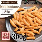 柿の種 通常の倍の大きさ(大柿)300g入り『送料無料』職人手作りの柿の種 国産米使用!【柿の種(大柿)300g】
