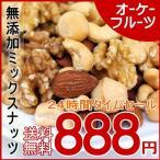 『送料無料』お試し!無塩無油 最高級のミックスナッツ 4種セット300g入り 【無添加・無塩ミックスナッツ300g】