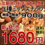 ミックスナッツ1kg 送料無料 無添加 無塩無油 最高級 ファミリータイプ 3種ミックスナッツ 1kg入り ナッツ【NEW3種ミックスナッツ1kg】