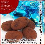 ティラミスアーモンドチョコレート 500g入り【ティラミスアーモンドチョコレート500g】
