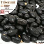 『送料無料』国産 竹炭豆 300g入り【竹炭豆300g】