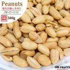『送料無料』バターピーナッツ 500g入り【バターピーナッツ500g】