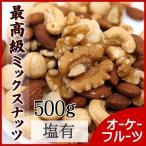送料無料 塩有 最高級 4種ミックスナッツ 500g入り【塩有り特選ミックスナッツ500g】