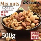 ミックスナッツ 500g 送料無料 最高級の無添加 無塩 4種 ナッツ【無添加・無塩ミックスナッツ500g】