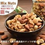 送料無料 無添加 無塩無油 最高級 4種ミックスナッツ 1kg入り 【無添加・無塩ミックスナッツ1kg】