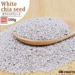 ホワイトチアシード 500g 送料無料 栄養価が高い スーパーフード 最高級 チアシード 500g 【ホワイトチアシード500g】