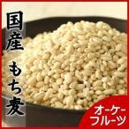 『送料無料』食物繊維が豊富なスーパーフード 国産の無添加もち麦 1kg【もち麦1kg】