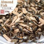アーモンド小魚(素焼きアーモンドスリーバ&小魚) 300g入り【アーモンド小魚300g】