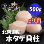 Yahoo Shopping - ホタテ 貝柱 中粒 北海道産 個別冷凍 生食用 500g 帆立 ほたて 送料無料
