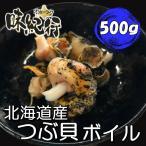 Yahoo Shopping - つぶ貝 北海道産 500g ボイル済 生食用 送料無料