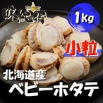 ベビーホタテ 北海道産 個別冷凍 生食用 2S 200-300粒 net1kg ボイル済 帆立 ほたて 送料無料