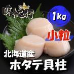 ホタテ 貝柱 北海道産 個別冷凍 小型サイズ 100-150粒 1kg 割れ欠け無し ほたて 帆立